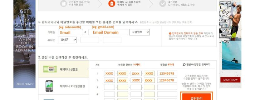 How to buy Daum Cash (KR)