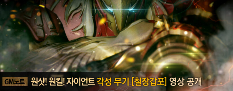 Giant Weapon Awakening release 17/12/2015