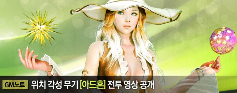 Witch Class Awakening comes to KOREA!